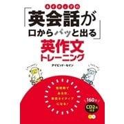 ネイティブの「英会話が口からパッと出る」英作文トレーニング CD2枚付き(CD無しバージョン)(西東社) [電子書籍]