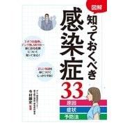 図解 知っておくべき感染症33 原因・症状・予防法(西東社) [電子書籍]