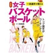 最新版 一流選手が教える女子バスケットボール(西東社) [電子書籍]