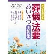 そのまま使える 葬儀・法要あいさつ実例集(西東社) [電子書籍]