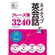 ネイティブ英会話フレーズ集3240 スーパーCD4枚付き(CD無しバージョン)(西東社) [電子書籍]