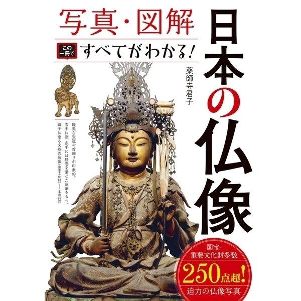 写真・図解 日本の仏像 この一冊ですべてがわかる!(西東社) [電子書籍]