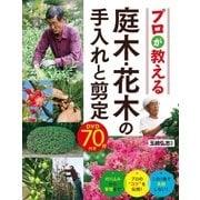 家庭園芸・家庭菜園