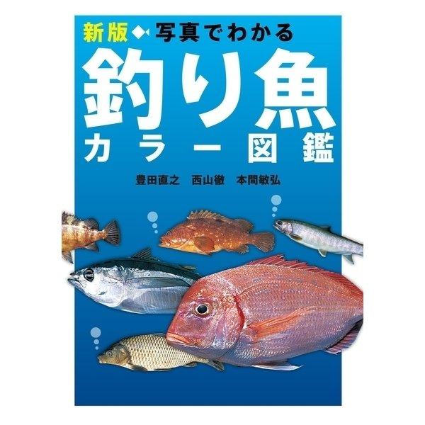 新版 写真でわかる釣り魚カラー図鑑(西東社) [電子書籍]
