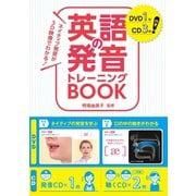 ネイティブ発音が3D映像でわかる! 英語の発音トレーニングBOOK DVD1枚CD3枚付き【CD・DVD無しバージョン】(西東社) [電子書籍]