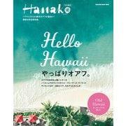 Hanako特別編集 Hello Hawaii やっぱりオアフ(マガジンハウス) [電子書籍]