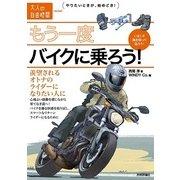 もう一度バイクに乗ろう! ~羨望されるオトナのライダーになりたい人に (大人の自由時間mini) (技術評論社) [電子書籍]