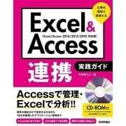 Excel & Access連携 実践ガイド ~仕事の現場で即使える (技術評論社) [電子書籍]