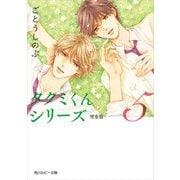 タクミくんシリーズ 完全版 (5)(KADOKAWA) [電子書籍]