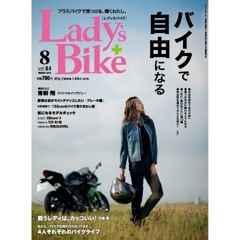 L+bike(レディスバイク) No.64(クレタパブリッシング) [電子書籍]