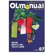 月刊OLマニュアル 2016年7月号(研修出版) [電子書籍]
