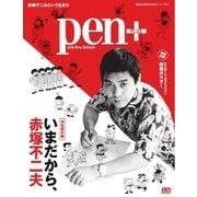 Pen+(ペンプラス) 完全保存版 いまだから、赤塚不二夫(CCCメディアハウス) [電子書籍]