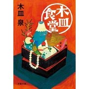 木皿食堂(双葉社) [電子書籍]