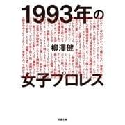 1993年の女子プロレス(双葉社) [電子書籍]