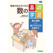 障害がある子どもの数の基礎学習(学研) [電子書籍]