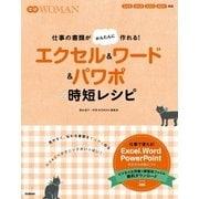 エクセル&ワード&パワポの時短レシピ(学研) [電子書籍]
