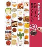 季節を楽しむたれ・ソース 基本とアレンジ450(学研) [電子書籍]
