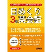 日めくり3分英会話(学研) [電子書籍]