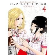 Back Street Girls(4)(講談社) [電子書籍]