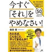 今すぐ「それ」をやめなさい! Dr.モリタのやめるだけで健康になる50のヒント(すばる舎) [電子書籍]