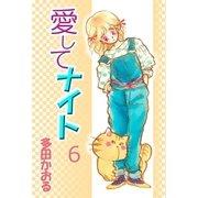 愛してナイト 6巻(ミナトプロ/エムズ) [電子書籍]