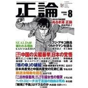 月刊正論 2016年 08月号(日本工業新聞社) [電子書籍]