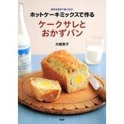 ホットケーキミックスで作る ケークサレとおかずパン(PHP研究所) [電子書籍]
