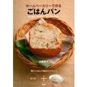 ホームベーカリーで作る ごはんパン もっちり、ふんわり! 驚きのおいしさ!(PHP研究所) [電子書籍]