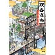 鉄客商売 JR九州大躍進の極意(PHP研究所) [電子書籍]
