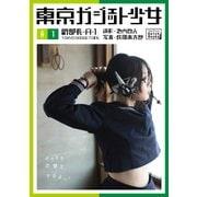 東京ガジェット少女 副部長A-1(インプレス) [電子書籍]