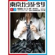 東京ガジェット少女 委員長A-3(インプレス) [電子書籍]