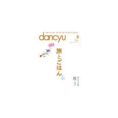 dancyu 2016年8月号(プレジデント社) [電子書籍]