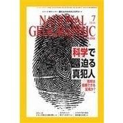 ナショナル ジオグラフィック日本版 2016年7月号(日経ナショナルジオグラフィック社) [電子書籍]