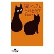 猫パンチをうけとめて(幻冬舎) [電子書籍]