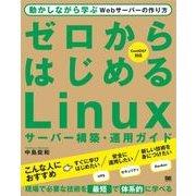 ゼロからはじめるLinuxサーバー構築・運用ガイド 動かしながら学ぶWebサーバーの作り方(翔泳社) [電子書籍]