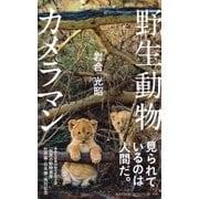 野生動物カメラマン(集英社) [電子書籍]