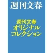 週刊文春オリジナルコレクション【文春e-Books】(文藝春秋) [電子書籍]