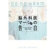 脳外科医マーシュの告白(NHK出版) [電子書籍]