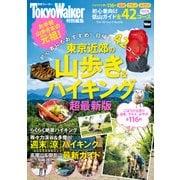 東京近郊の山歩き&ハイキング2016年超最新版(KADOKAWA) [電子書籍]