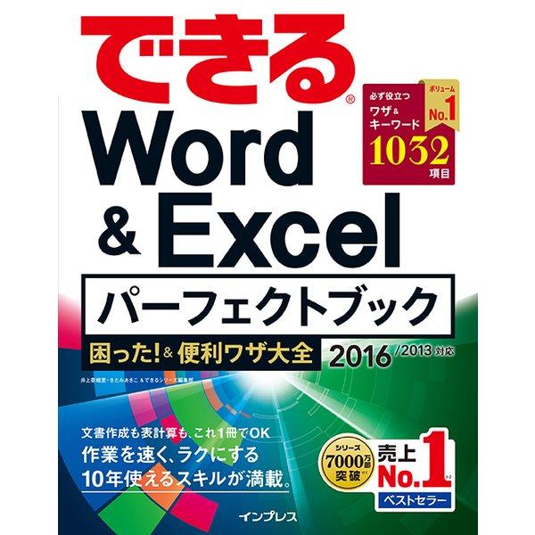 できるWord&Excelパーフェクトブック 困った!&便利ワザ大全 2016/2013対応(インプレス) [電子書籍]
