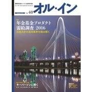 オル・イン  Vol.40(想研) [電子書籍]