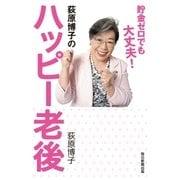 荻原博子のハッピー老後(毎日新聞出版) [電子書籍]