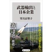 武器輸出と日本企業(KADOKAWA) [電子書籍]