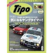 Tipo(ティーポ) No.326(ネコ・パブリッシング) [電子書籍]