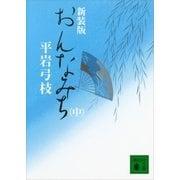 新装版 おんなみち(中)(講談社) [電子書籍]