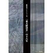 鎌田慧コレクションVII 「東大経済卒」の十八年(アストラ) [電子書籍]