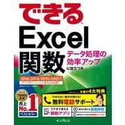 できるExcel関数 データ処理の効率アップに役立つ本 2016/2013/2010/2007対応(インプレス) [電子書籍]