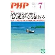 月刊誌PHP 2016年7月号(PHP研究所) [電子書籍]