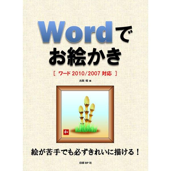 Wordでお絵かき―[ワード2010/2007対応](日経BP社) [電子書籍]