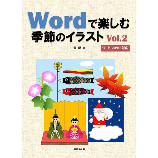Wordで楽しむ季節のイラスト Vol.2(日経BP社) [電子書籍]